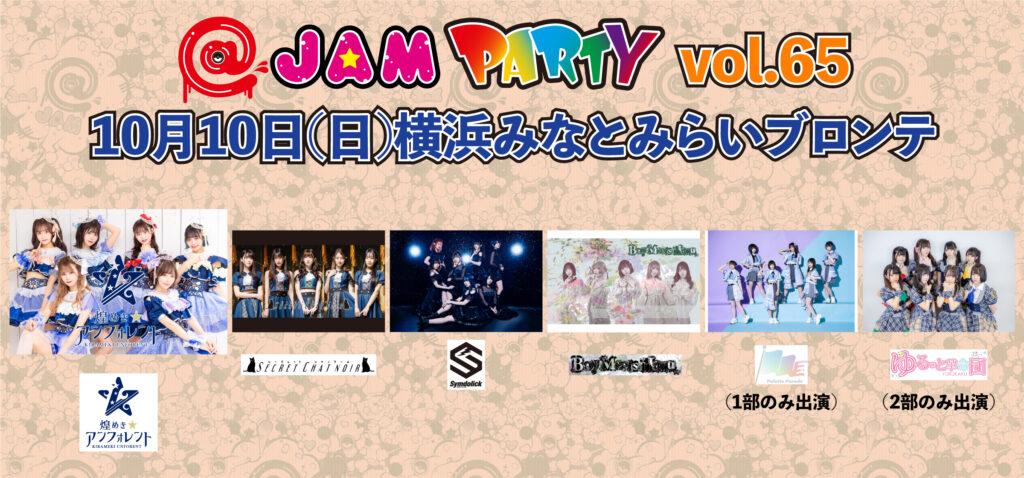 【横浜】@JAM PARTY vol.65