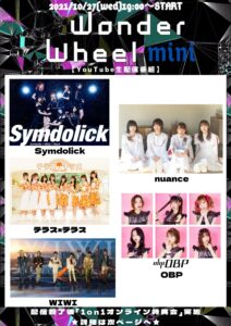 "【配信】Wonder Wheel""mini"" Vol.4"