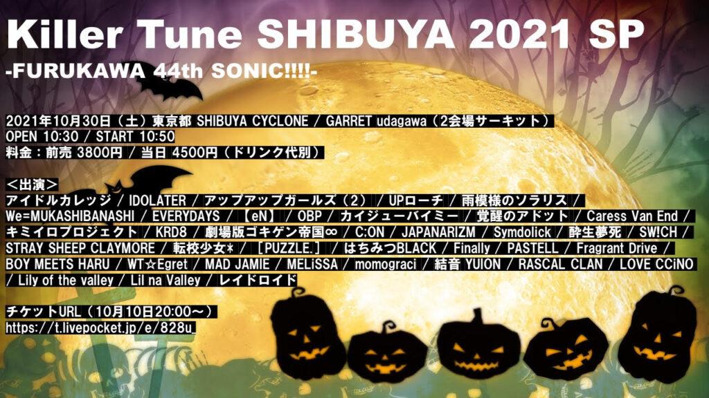 【東京】Killer Tune SHIBUYA 2021 SP -FURUKAWA 44th SONIC!!!!-